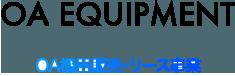 OA機器販売・リース事業